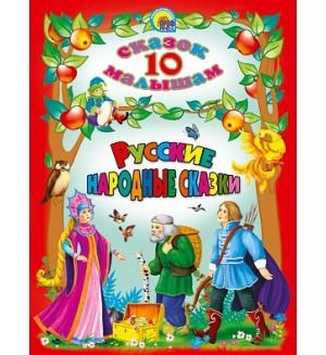Русские народные сказки. 10 сказок малышам