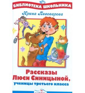 Пивоварова И. Рассказы Люси Синициной, ученицы 3-го класса. Библиотека школьника