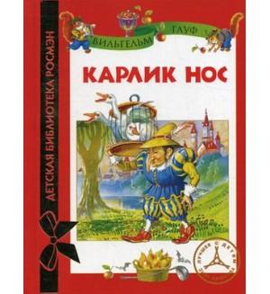 Гауф В. Карлик Нос. Детская библиотека Росмэн