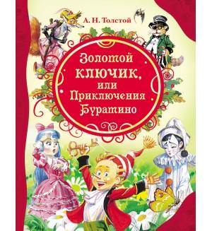 Толстой А. Золотой ключик, или Приключения Буратино. Все лучшие сказки