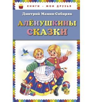 Мамин-Сибиряк Д. Аленушкины сказки. Книги - мои друзья