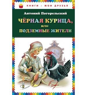 Погорельский А. Черная курица или Подземные жители. Книги - мои друзья