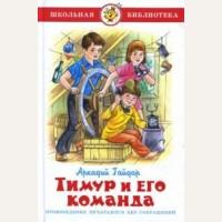 Гайдар А. Тимур и его команда. Школьная библиотека