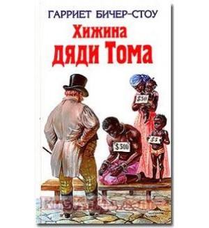 Бичер-Стоу Г. Хижина дяди Тома. Детская библиотека