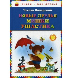 Янчарский Ч. Новые друзья Мишки Ушастика. Книги-мои друзья.