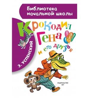 Успенский Э. Крокодил Гена и его друзья. Библиотека начальной школы