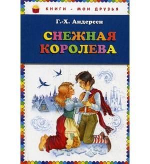 Андерсен Г. Снежная королева. Книги - мои друзья