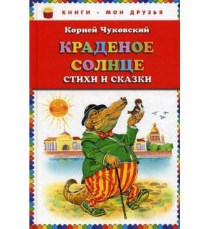 Чуковский К. Краденое солнце. Стихи и сказки. Книги - мои друзья