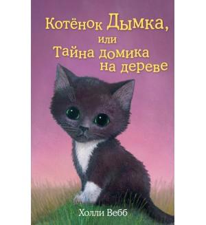 Вебб Х. Котенок Дымка,или Тайна домика на дереве. Добрые истории о зверятах.