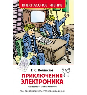 Велтистов Е. Приключения Электроника. Внеклассное чтение