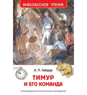 Гайдар А. Тимур и его команда. Внеклассное чтение