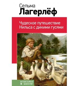 Лагерлеф С. Чудесное путешествие Нильса с дикими гусями. Классика в школе