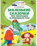 Успенский Э. Маленькие сказочки про Чебурашку и Крокодила Гену. Читаем сами без мамы