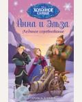 Ледяное соревнование. Disney. Холодное сердце. Новые приключения Анны и Эльзы