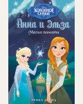 Эрика Д. Магия памяти. Disney. Холодное сердце. Новые приключения Анны и Эльзы