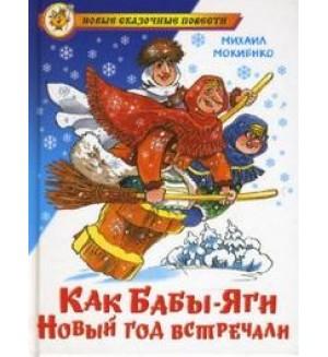 Мокиенко М. Как Бабы-Яги Новый год встречали. Новые сказочные повести