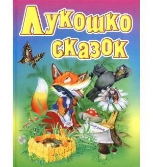 Лукошко сказок. Детские подарочные иллюстрированные книги