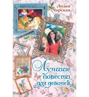 Чарская Л. Лучшие повести для девочек. Вся детская классика