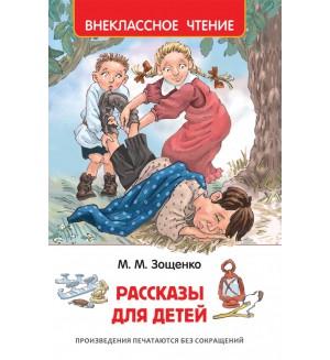 Зощенко М. Рассказы для детей. Внеклассное чтение