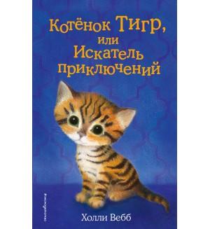 Вебб Х. Котёнок Тигр, или Искатель приключений. Добрые истории о зверятах
