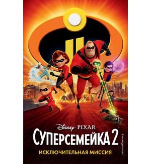 Суперсемейка 2. Исключительная миссия. Disney. Суперсемейка-2. Книги по фильму