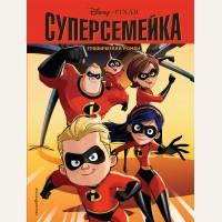 Суперсемейка. Детский графический роман. Disney. Суперсемейка-2. Книги по фильму