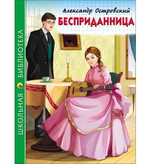 Островский А. Бесприданница. Школьная библиотека