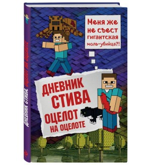Дневник Стива. Книга 4. Оцелот на оцелоте. Майнкрафт. Дневник Стива