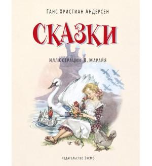 Андерсен Г. Сказки. Иллюстрации из детства - Л. Марайя