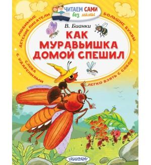 Бианки В. Как муравьишка домой спешил. Читаем сами без мамы