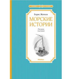 Житков Б. Морские истории. Чтение - лучшее учение