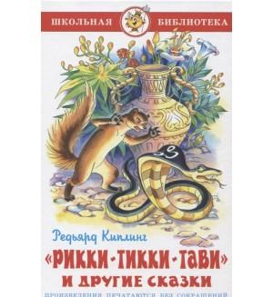 Киплинг Р. Рикки-Тикки-Тави и другие сказки. Школьная библиотека