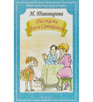 Пивоварова И. Рассказы Люси Синицыной. Библиотечка школьника