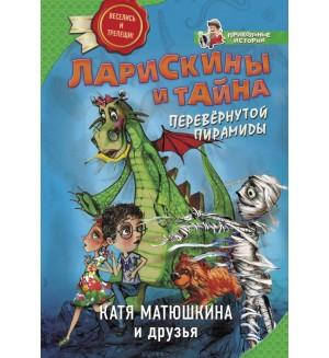 Матюшкина Е. Ларискины и тайна перевернутой пирамиды. Прикольные истории