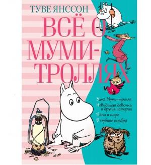 Янссон Т. Всё о Муми-троллях. Книга 2. Все о...