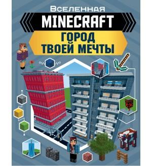 Руни Э. MINECRAFT. Город твоей мечты. Вселенная Minecraft
