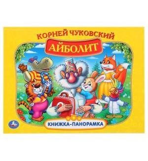 Чуковский К. Айболит. Книжка-панорамка