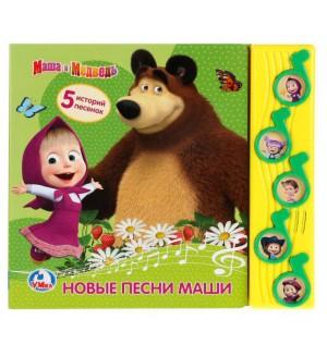МузКнига.Умка.5 музыкальных кнопок.Маша и медведь.Новые песни Маши(220*190)(10 стр.)
