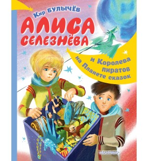 Булычев К. Алиса Селезнёва и Королева пиратов на Планете сказок. Девочка с Земли