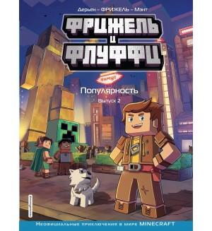Фрижель и Флуффи. Популярность. Выпуск 2. Minecraft. Комиксы