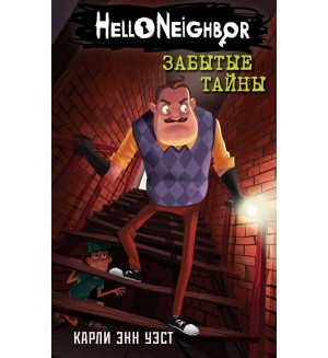 Уэст К. Забытые тайны (#3). Hello Neighbor. Привет, сосед