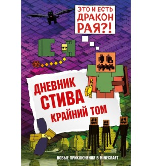 Дневник Стива. Книга 14. Крайний том. Майнкрафт. Дневник Стива