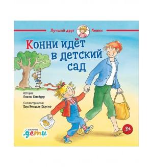 Шнайдер Л. Конни идет в детский сад. Лучший друг - Конни
