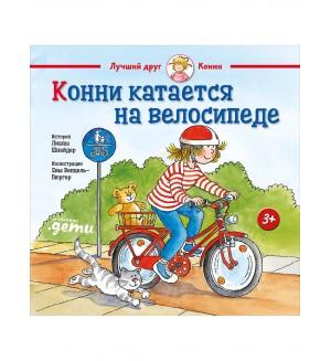 Шнайдер Л. Конни катается на велосипеде. Лучший друг - Конни