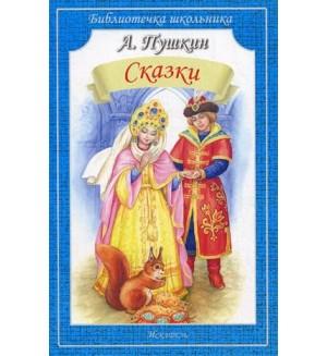 Пушкин А. Сказки. Библиотечка школьника