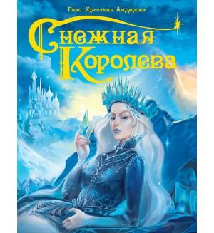 Андерсен Г. Снежная королева. Подарочные книги