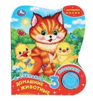 Степанов В. Домашние животные. 1 кнопка 3 песенки