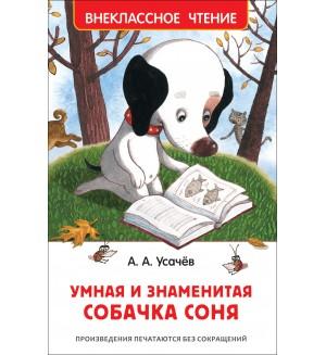 Усачев А. Умная и знаменитая собачка Соня. Внеклассное чтение
