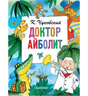 Чуковский К. Доктор Айболит. Главные книги для детей