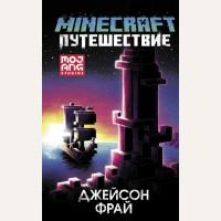 Фрай Д. Minecraft. Путешествие. Minecraft. Original